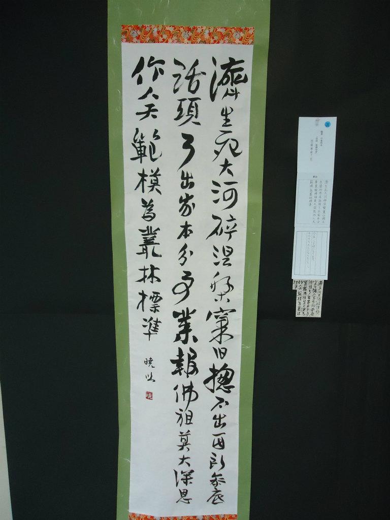 修士一年生 : 四年生の漢字 : 漢字